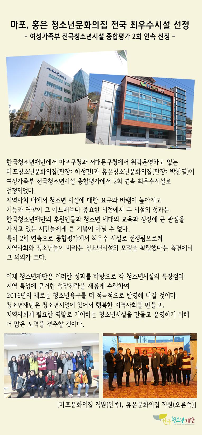최우수시설 선정 재단.jpg