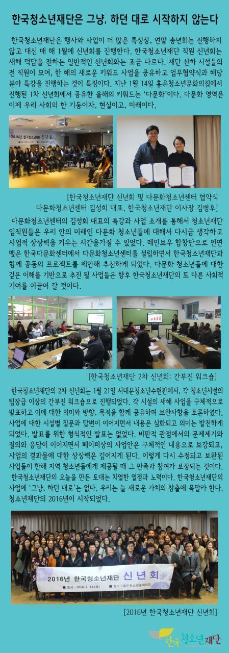 1월 신년회(최종).jpg