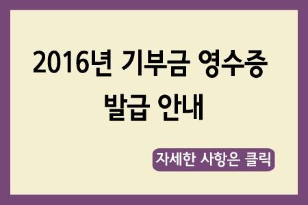 재단-기부금-영수증-발행_팝업.jpg