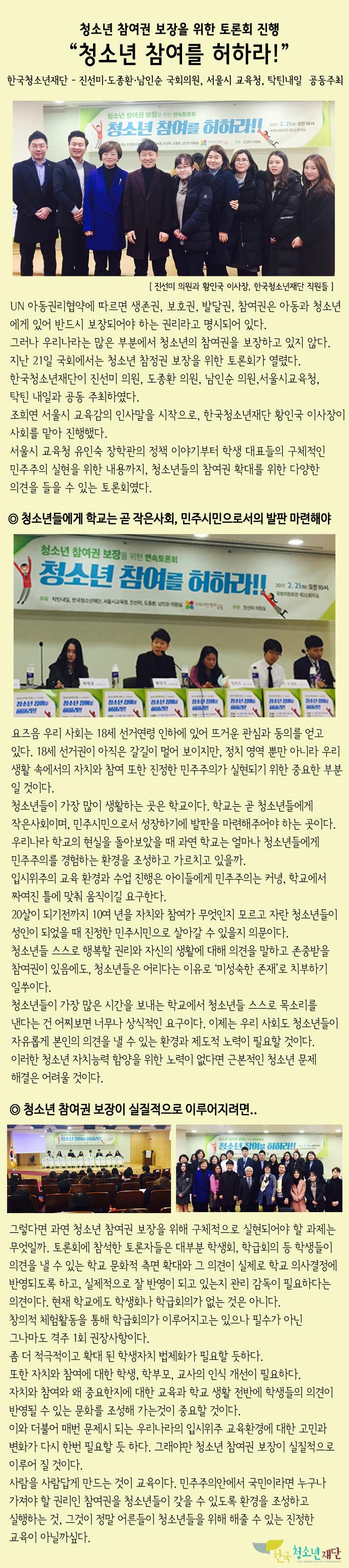 참여권 보장 연속토론회.jpg