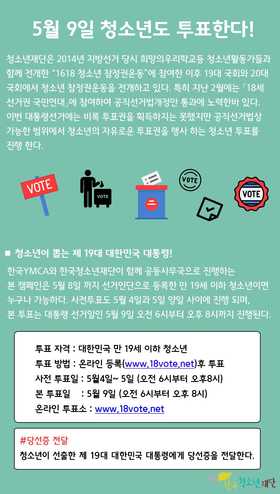 18세 모의투표선거 뉴스레터1.jpg