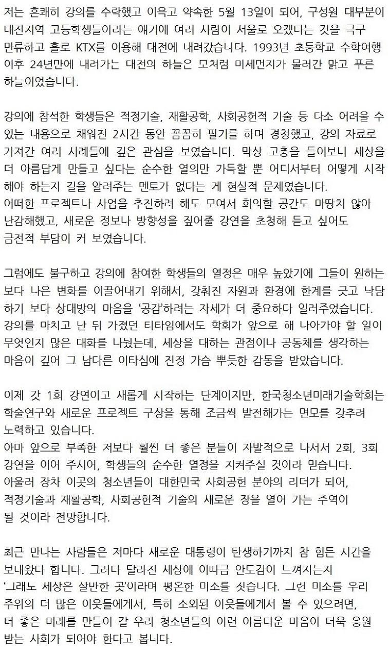 최종170516_청소년재단 뉴스레터 기고-1수정002.jpg