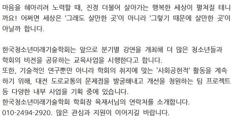170516_청소년재단 뉴스레터 기고-1수정최종003.jpg