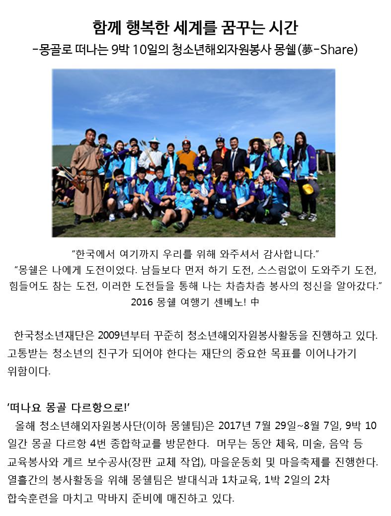 몽골소개1.jpg