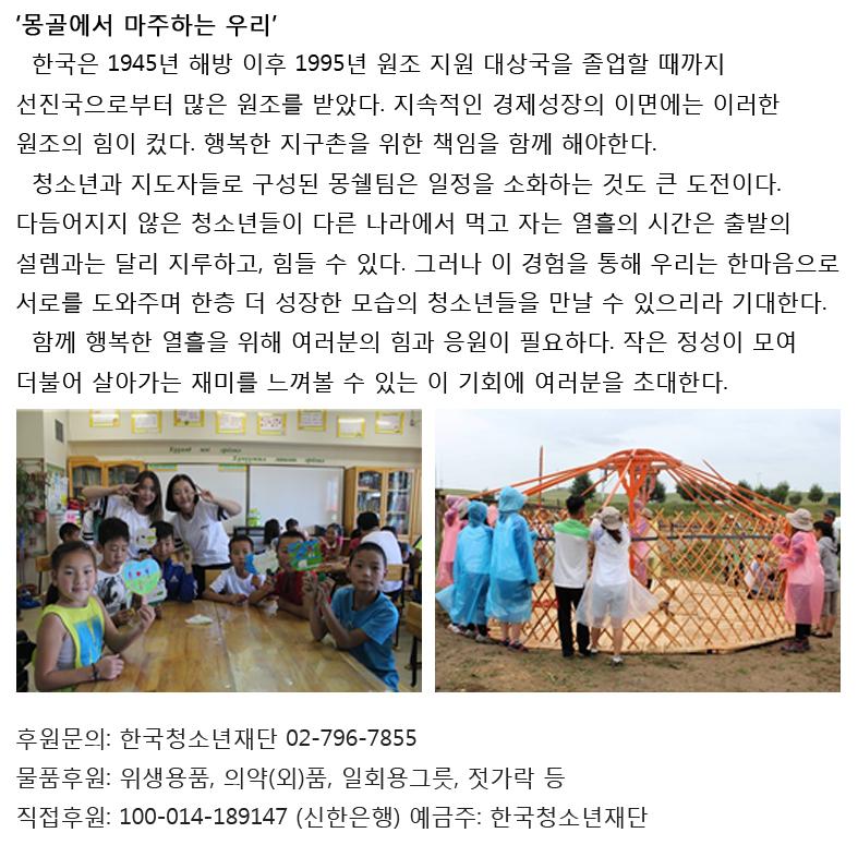 몽골소개3.jpg