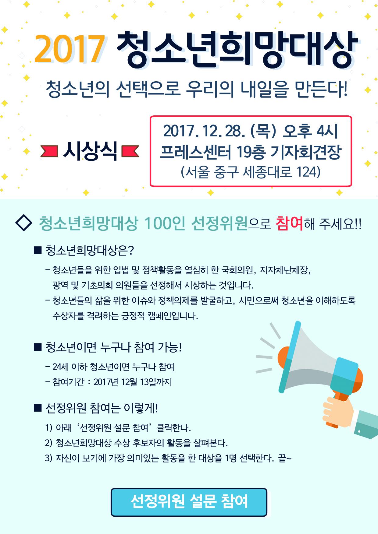 청소년희망대상 선정위원 참여 홍보2(축소).jpg
