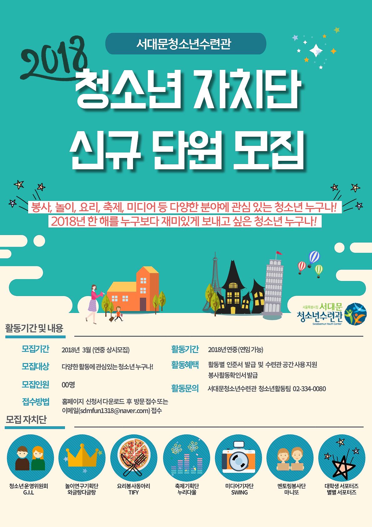 180306 자치단 홍보지.png