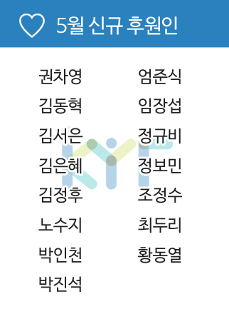 5월 신규 후원인.jpg