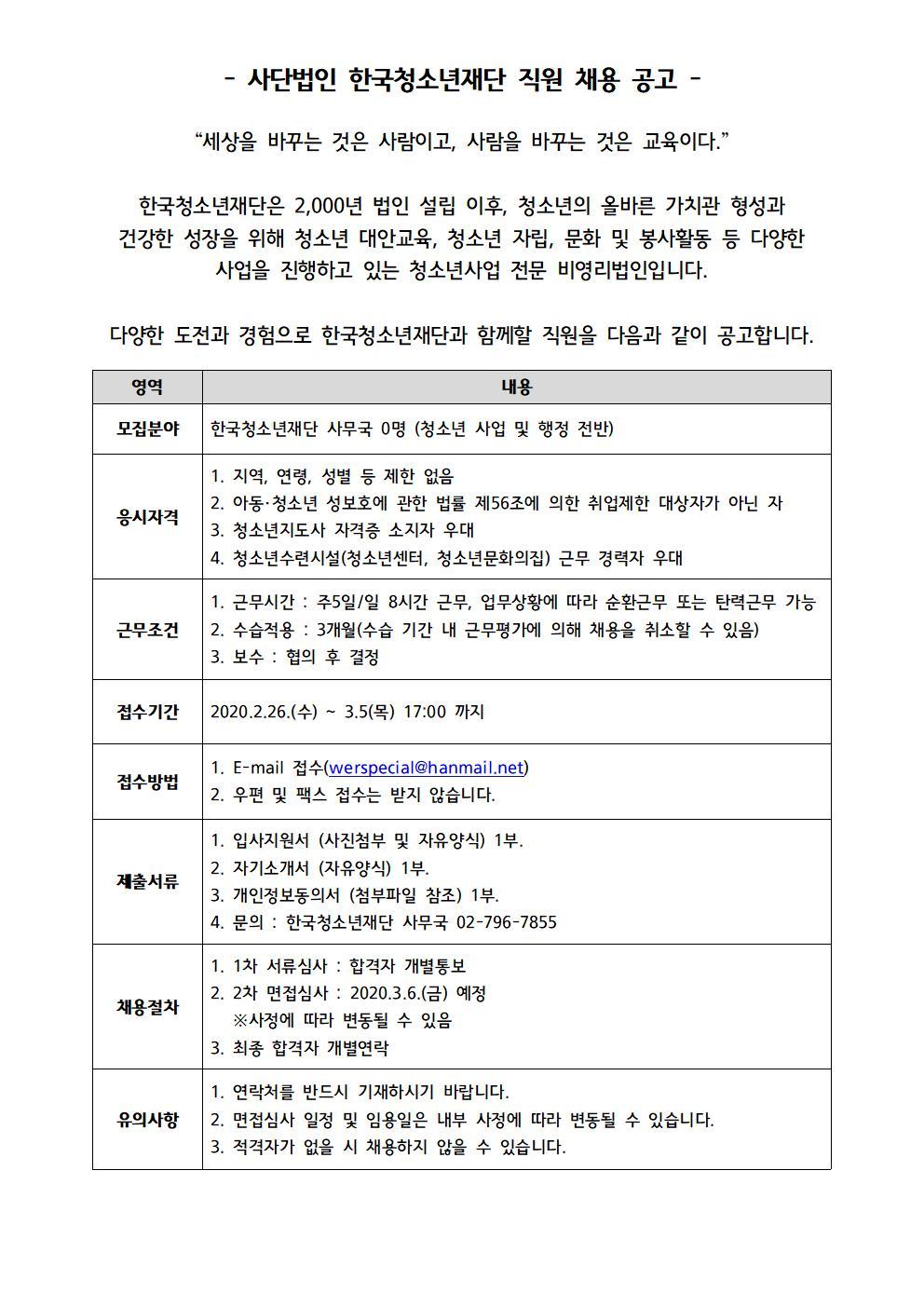 사단법인 한국청소년재단 직원 채용 공고 001.jpg