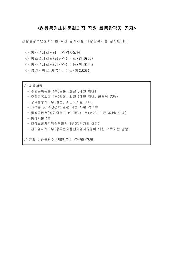 천왕청소년문화의집합격자공지_1.jpg