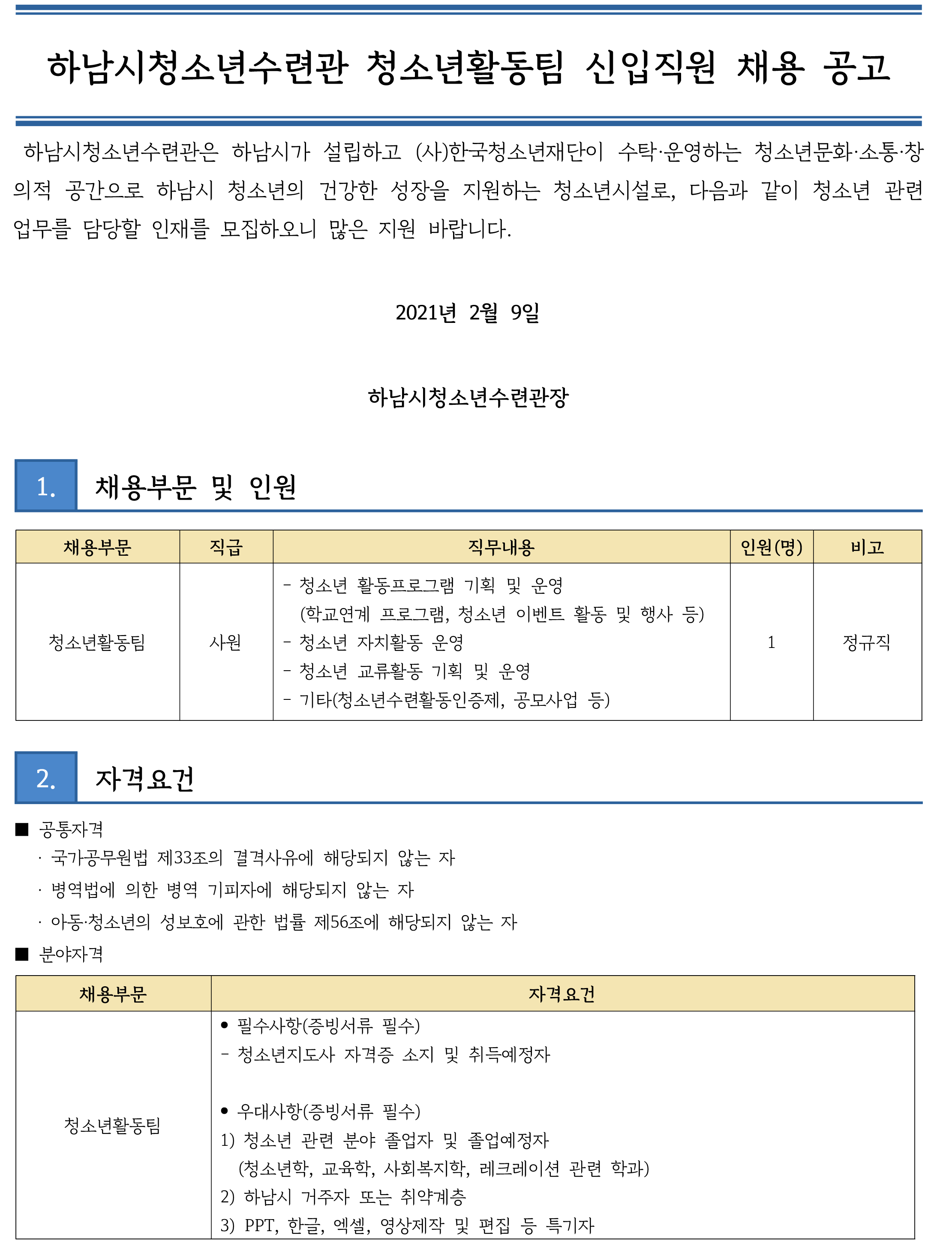 http://www.dreamyouth.or.kr/_images/notice/notice_01_20210210.png